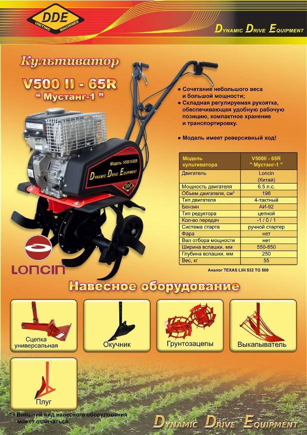 Dde V500ii-65R Мустанг-1 Инструкция